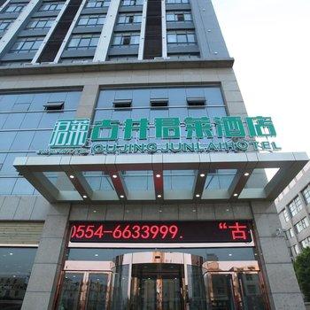 淮南古井君莱酒店