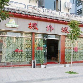 墨江城外城客栈