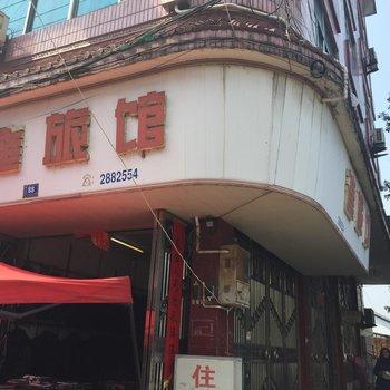 金清镇金港小宾馆