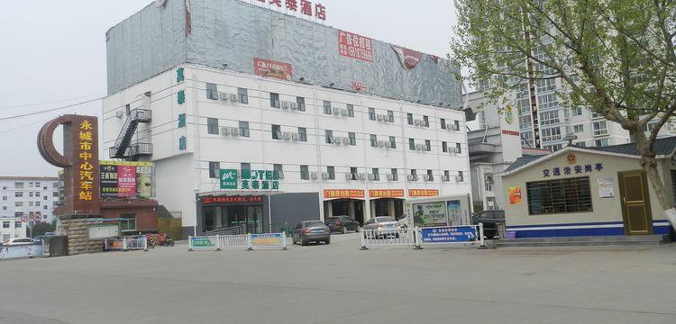 莫泰酒店(永城中心汽车站店)