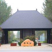 永清瑞典斯达夫温泉酒店(原林栖谷温泉酒店)图片