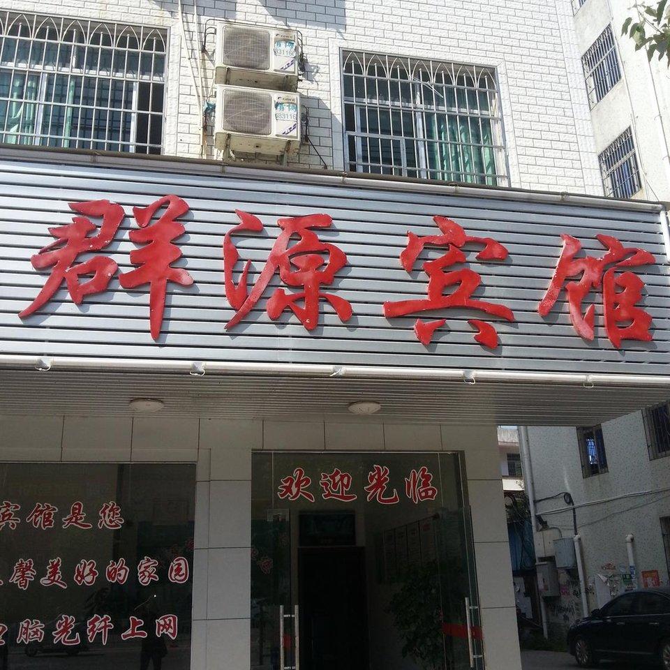 龙岩酒店预订情趣T舞蹈图片