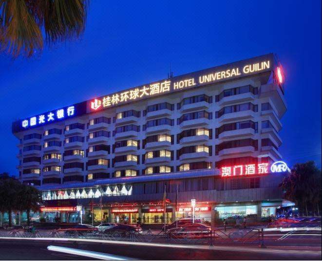 桂林环球大酒店图片