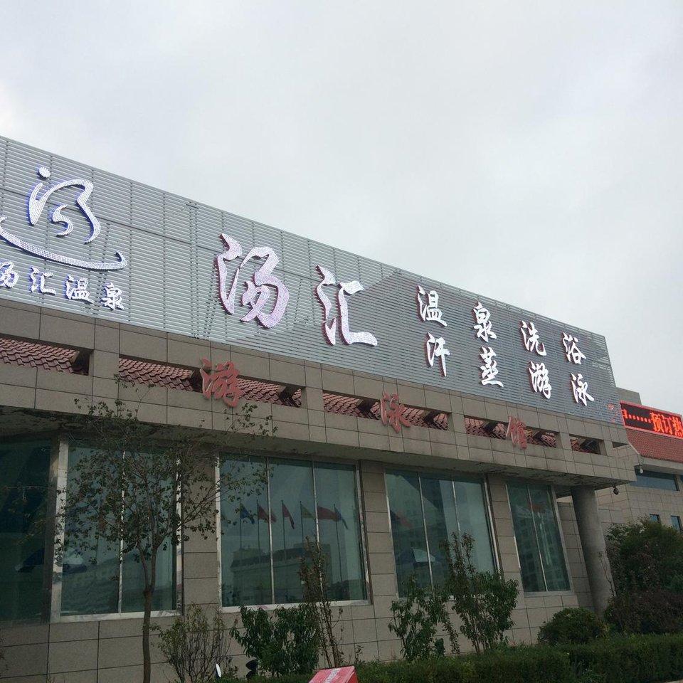 葫芦岛汤汇温泉宾馆