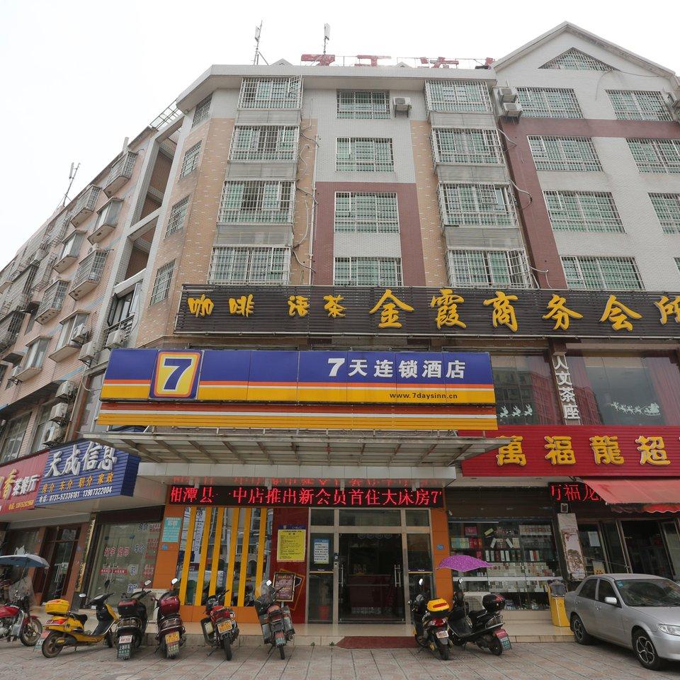 7天连锁酒店(湘潭县一中店)