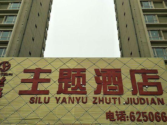 西宁烟雨地址主题情趣酒店购厂家69丝路图片