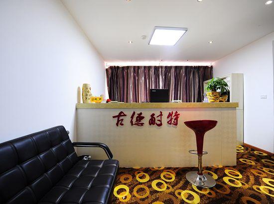 贵阳古德耐特视频主题情趣情趣男士酒店丝袜教程穿图片