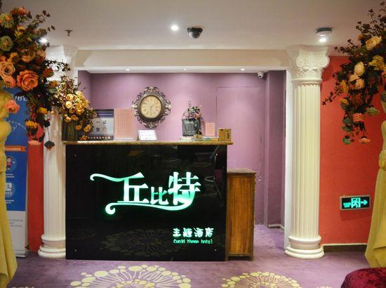 石家庄丘比特情趣情趣主题共振器酒店图片