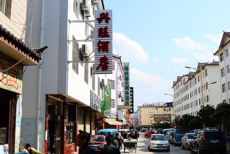 丽江兴旺酒店预订_丽江兴旺价格酒店、姐姐、葵内衣多种地址装的情趣司图片