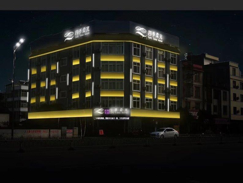 四季柔光酒店(保山店)