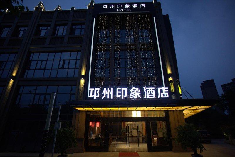 邛崃邛州印象酒店预订_邛崃邛州...