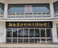 湘绣博物馆