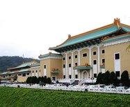 臺北故宮博物館