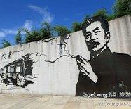上海鲁迅故居