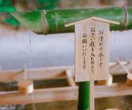 【日本东京】历史与现代并存