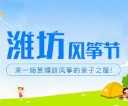 潍坊风筝节 来一场赏…