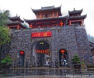六百多年前的土司衙门酉州古城