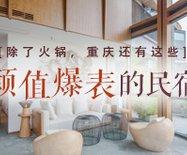 除了火锅,重庆还有这…