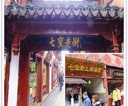 大上海的多样性文化