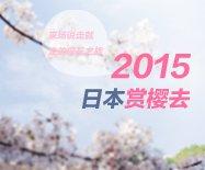 2015日本赏樱攻略