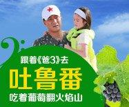 跟着《爸3》去吐鲁番 吃着葡萄翻火焰山