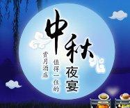 中秋夜宴 值得一住的赏月平安彩票网