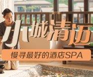 小城清迈 慢寻最好的酒店SPA