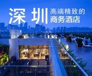 穿行深圳 细数值得玩味的高端平安彩票网