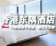 香港东隅酒店免费住