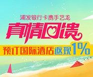 预订艺龙国际酒店返现1%