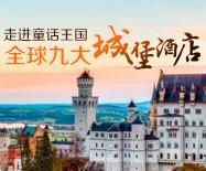 走進童話王國 全球九大城堡酒店