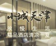 放慢生活 在小城天津的精品平安彩票网清凉一夏