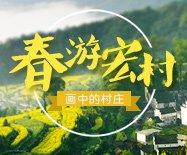春游宏村,畫中的村莊