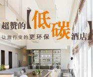 超贊的低碳酒店 讓旅行變的更環保