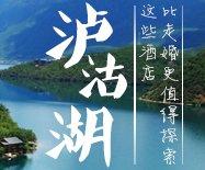 泸沽湖 这些酒店比走婚更值得探索