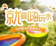 就要嗨玩水 火炉重庆的避暑良方