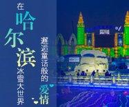 在哈尔滨冰雪大世界  邂逅童话般的爱情