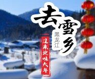 去黑龙江雪乡 过东北味大年