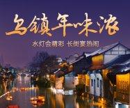 乌镇年味浓:水灯会精彩 长街宴热闹