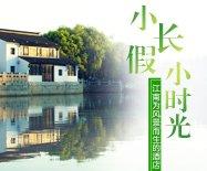 小长假小时光 江南为风景而生的酒店