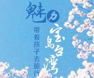 魅力宝岛台湾 带着孩子去旅行