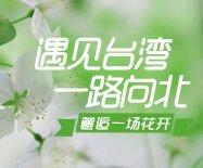 遇见台湾 一路向北,邂逅一场花开!