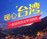 暖心台湾 一起去吹吹太平洋的风~