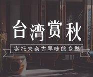 台湾赏秋 寄托夹杂古早味?#21335;?#24833;