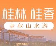 桂林,桂香,金秋山水游