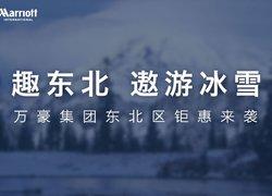 趣东北 遨游冰雪--万豪集团东北区?#19968;?#26469;袭