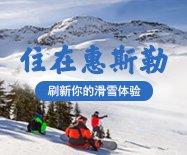 住在惠斯勒 刷新你的滑雪体验
