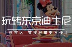 玩转东京迪士尼:住市区,有接驳车更方便