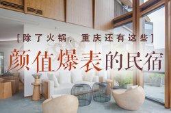除了火锅,重庆还有这些颜值爆表的民宿