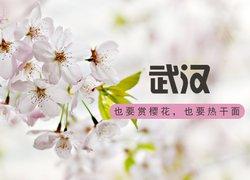 武汉,也要赏樱花,也要热干面